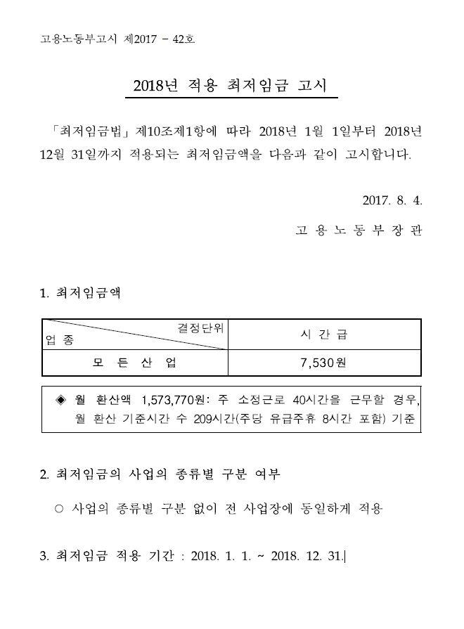 2018년최저임금.JPG